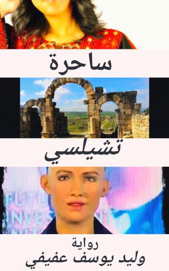 رحلة من الشرق الي الغرب